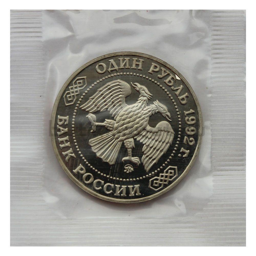 1 рубль 1992 ММД 200-лет со дня рождения Н.И. Лобачевскому (в запайке) PROOF