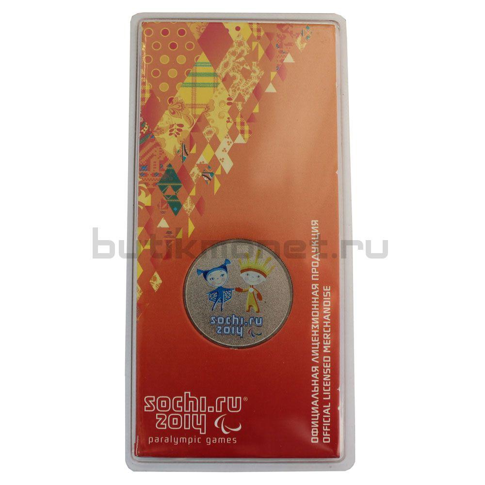 25 рублей 2013 СПМД Талисманы и логотип XI Паралимпийских зимних игр Цветная (Олимпиада 2014 года в Сочи)