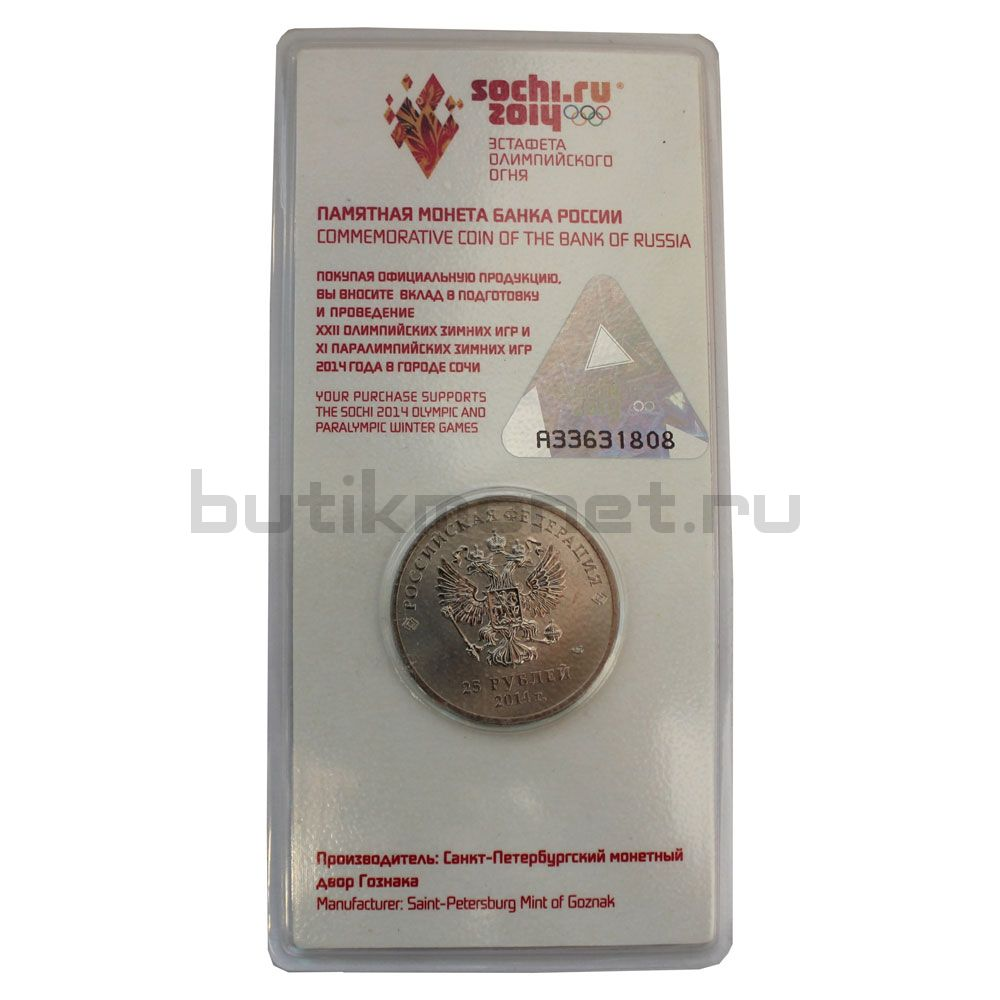 25 рублей 2014 СПМД Эстафета Олимпийского огня Цветная (Олимпиада 2014 года в Сочи)