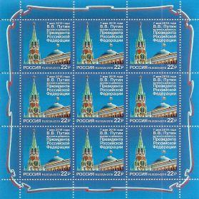 Малый лист марок Вступление в должность президента Путина В.В.