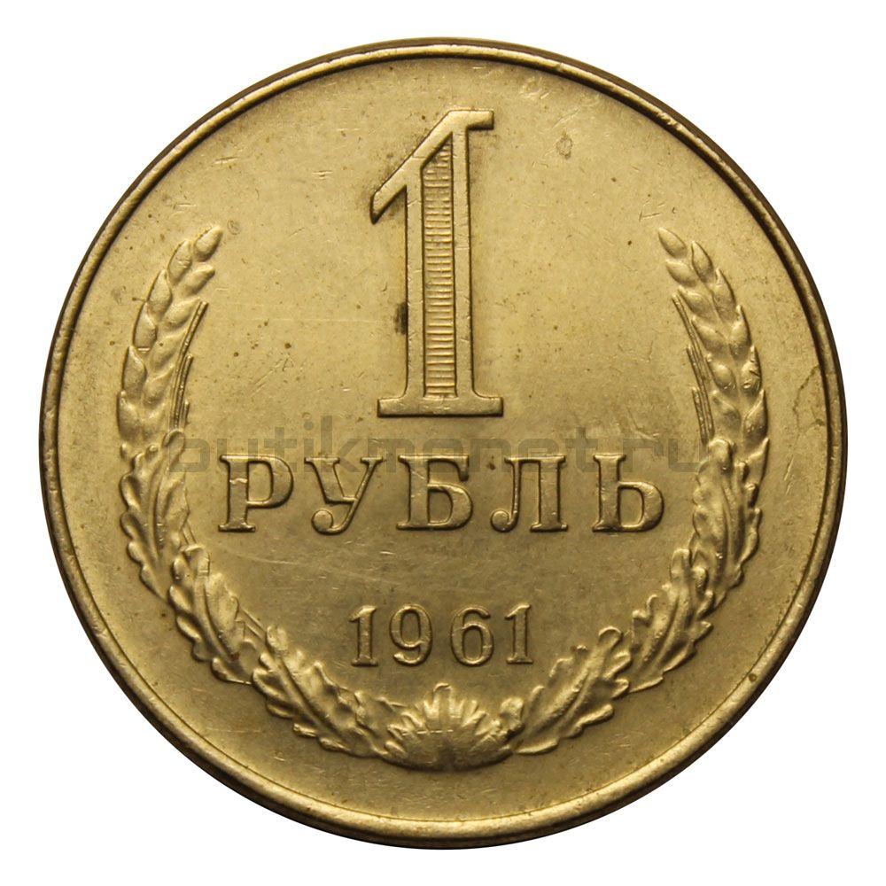 1 рубль 1961 XF
