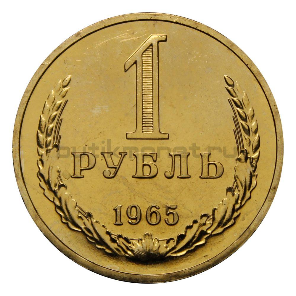 1 рубль 1965 XF