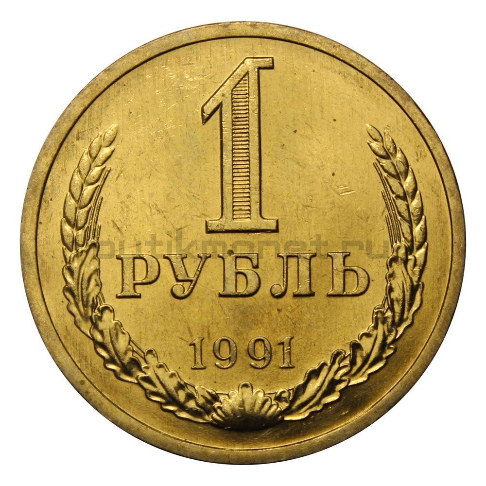 1 рубль 1991 Л XF