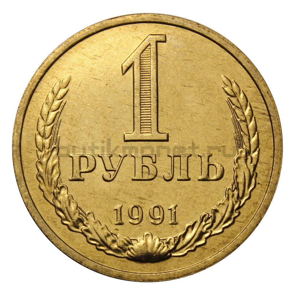 1 рубль 1991 М XF