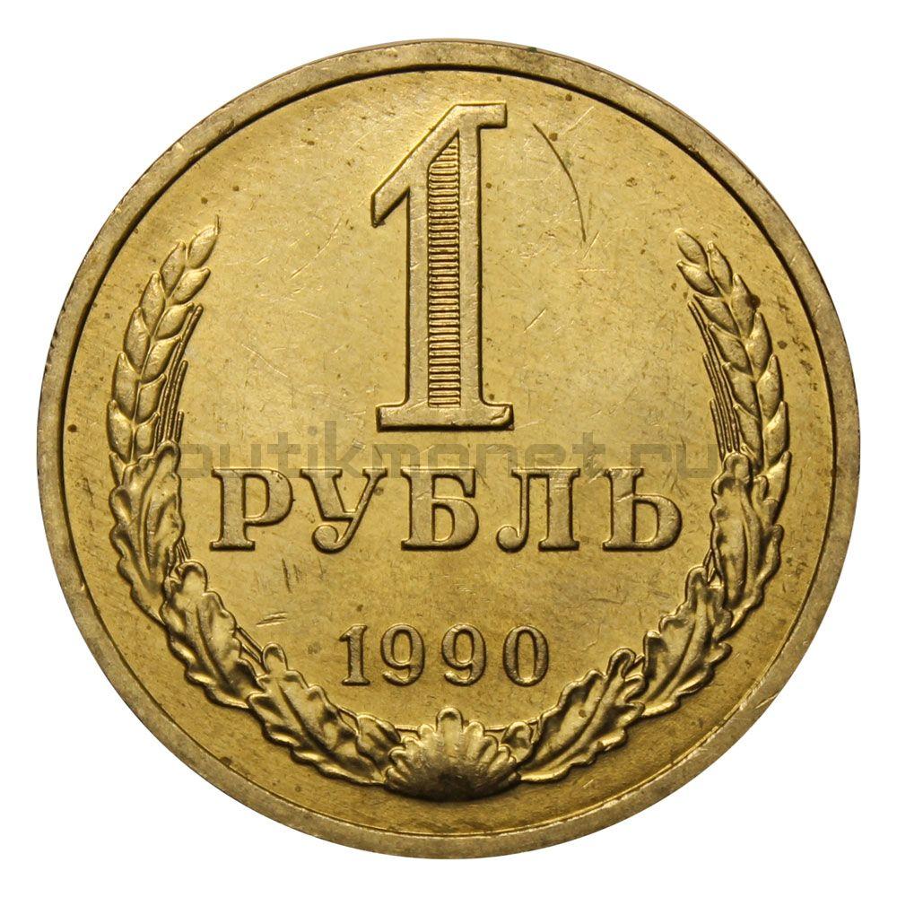 1 рубль 1990 XF