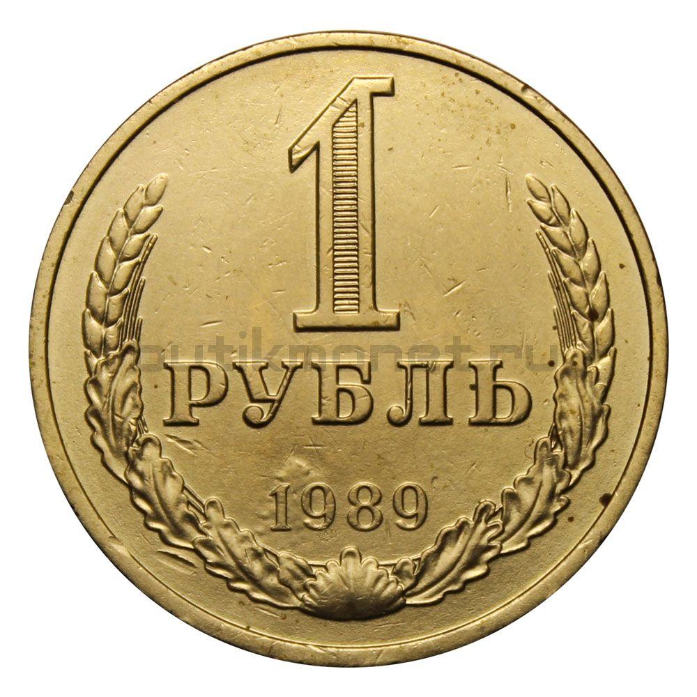 1 рубль 1989 XF