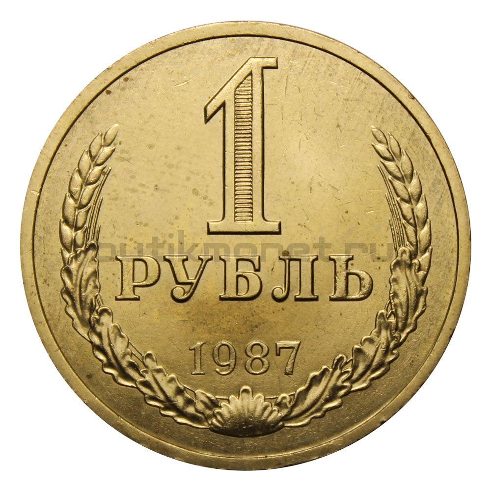 1 рубль 1987 XF