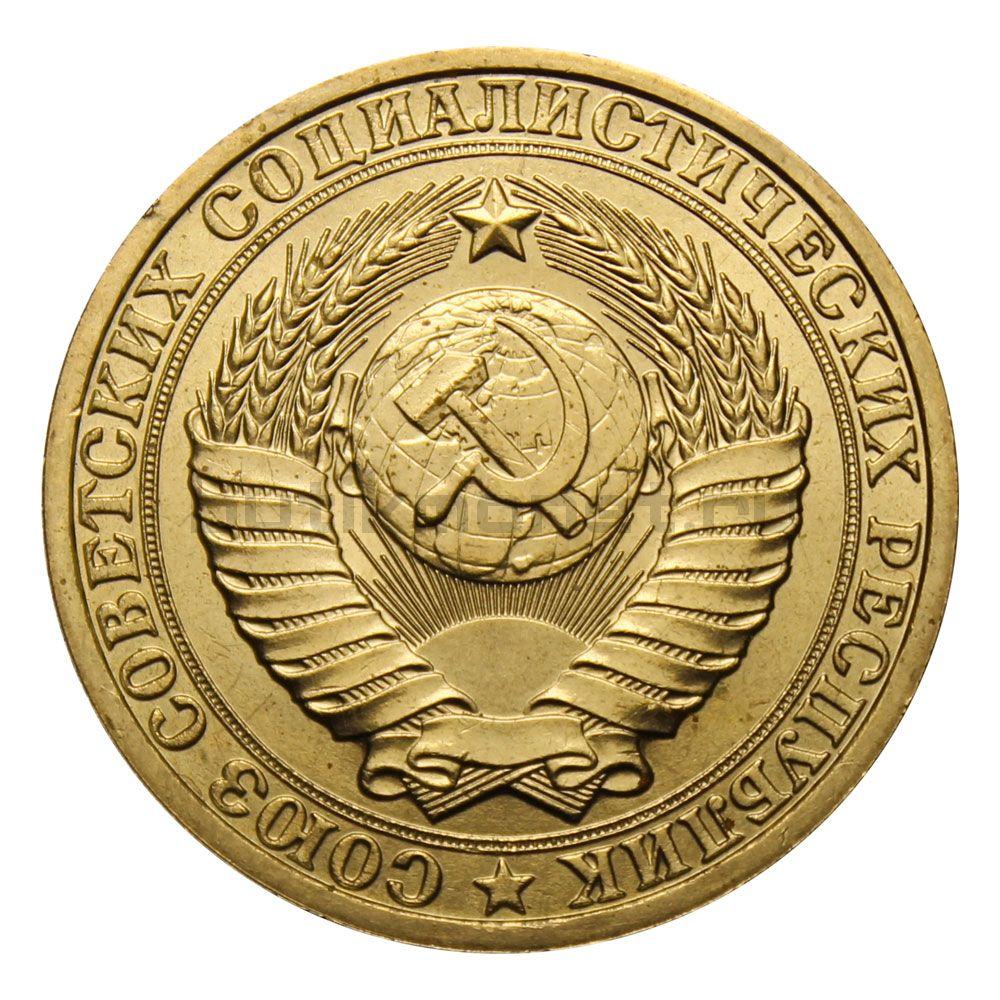 1 рубль 1986 XF