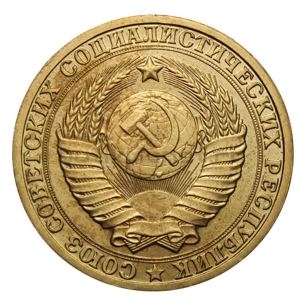 1 рубль 1985 XF