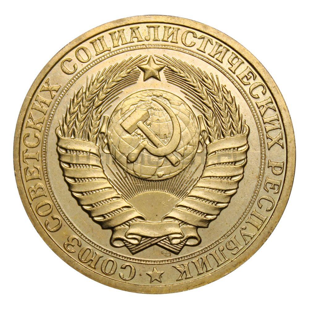 1 рубль 1984 XF