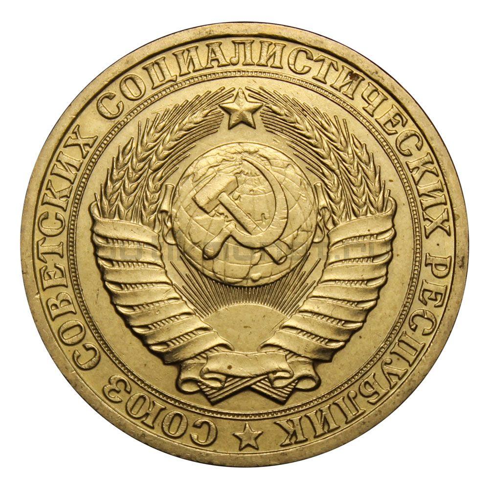 1 рубль 1982 XF