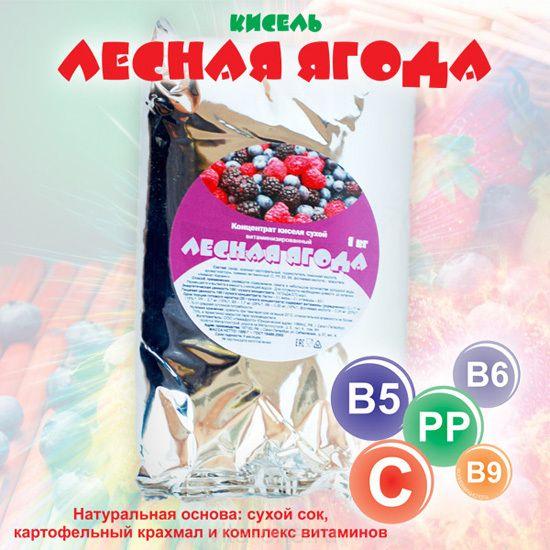 Кисель Лесная Ягода сухой витаминизированный 1000 г