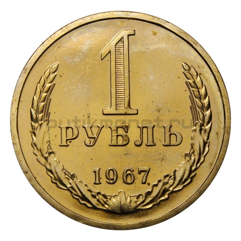 1 рубль 1967 XF