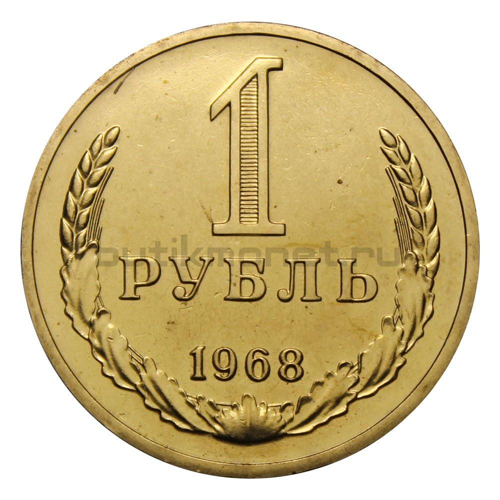 1 рубль 1968 XF