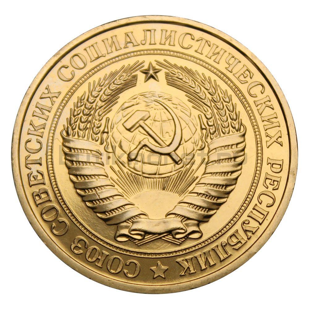 1 рубль 1981 XF