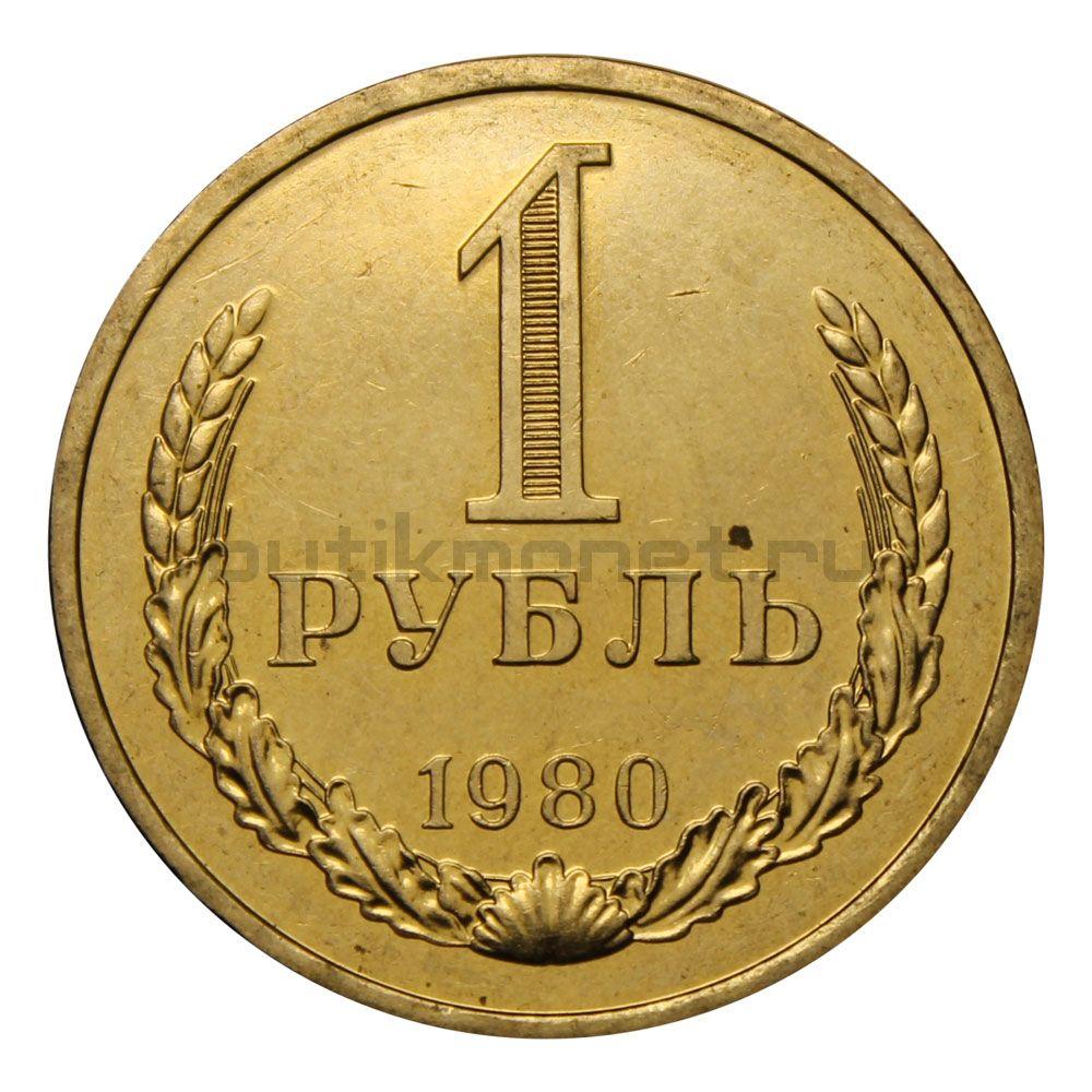 1 рубль 1980 XF