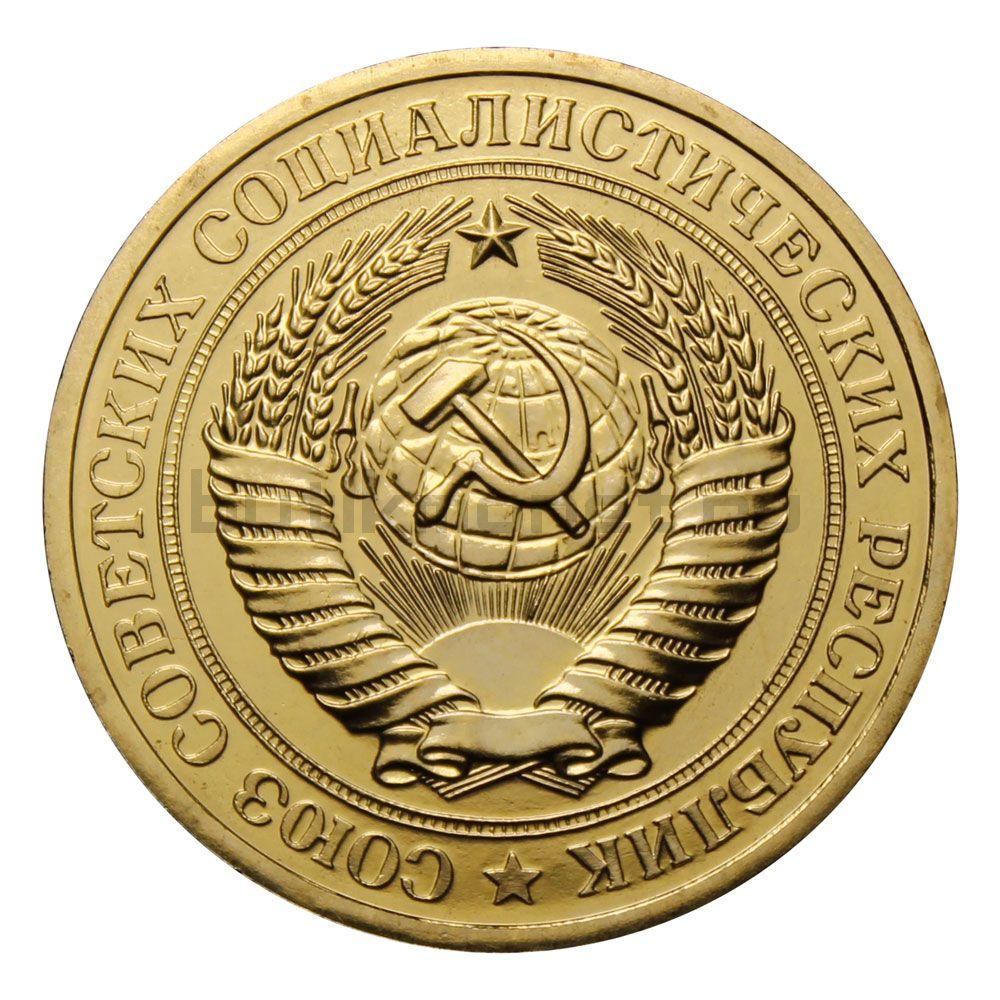 1 рубль 1979 XF