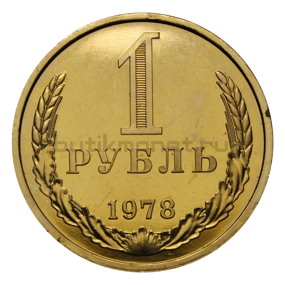 1 рубль 1978 XF