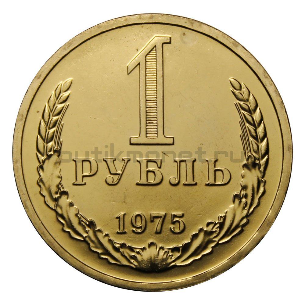 1 рубль 1975 XF