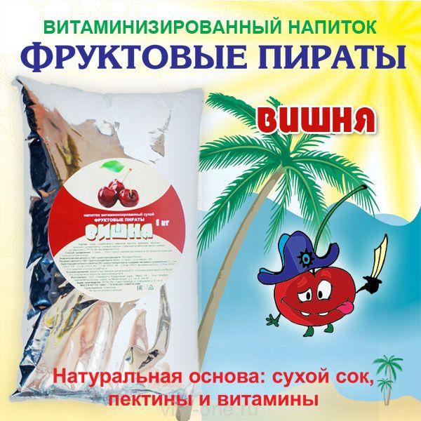 Напиток Фруктовые пираты со вкусом Вишня сухой витаминизированный 1000 г