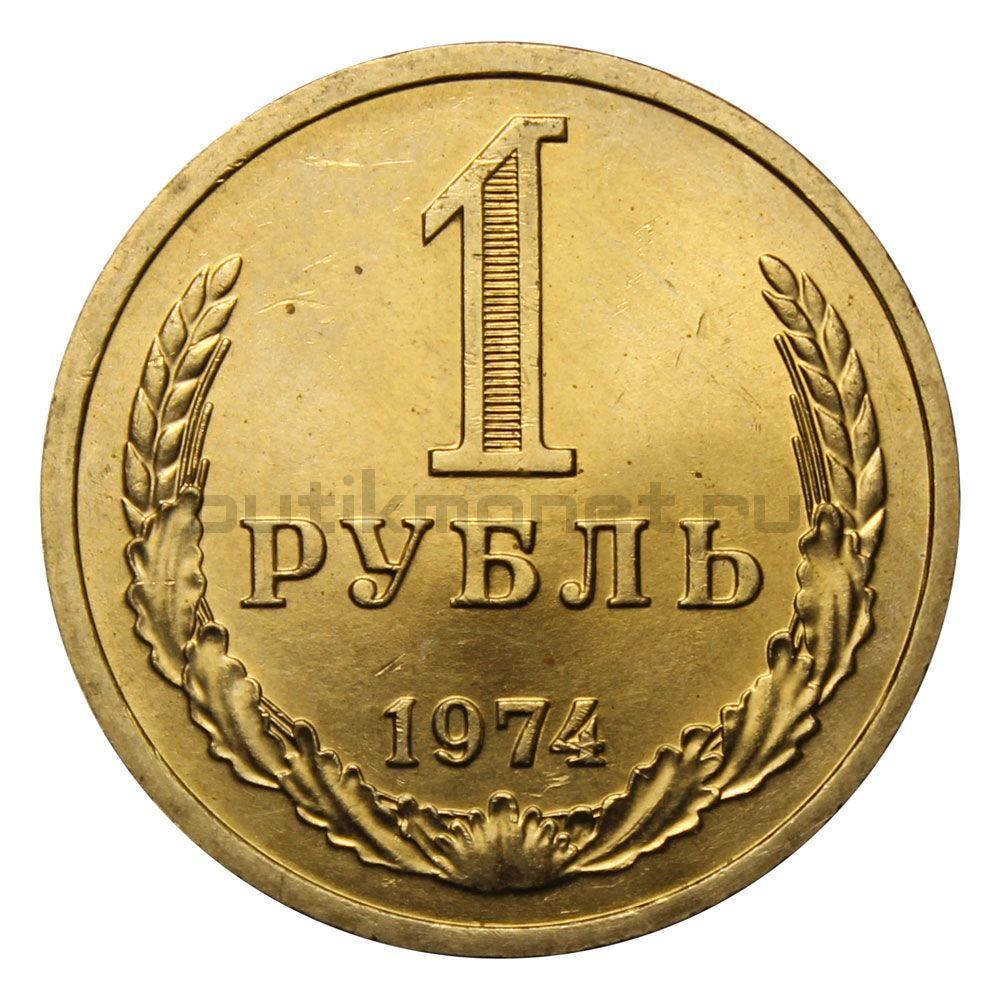 1 рубль 1974 XF