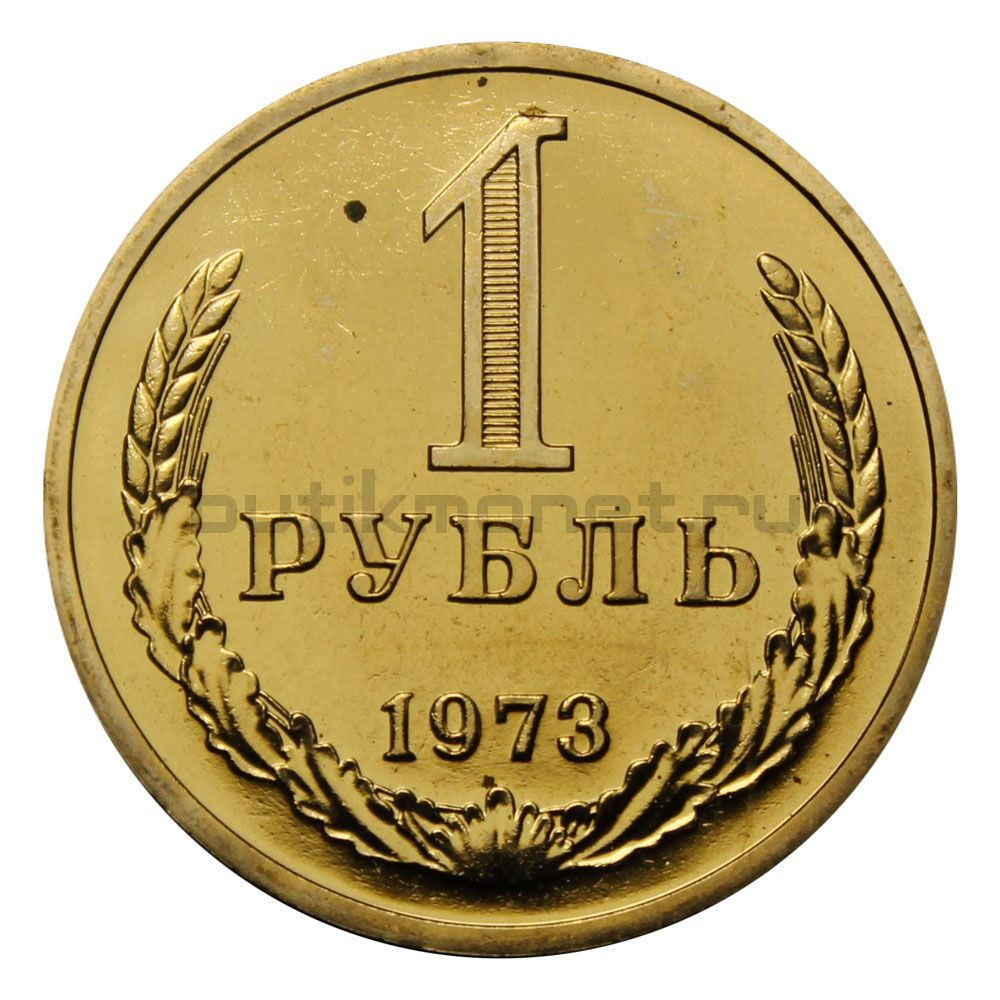 1 рубль 1973 XF