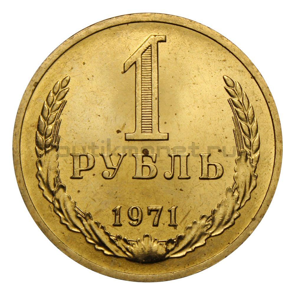 1 рубль 1971 XF