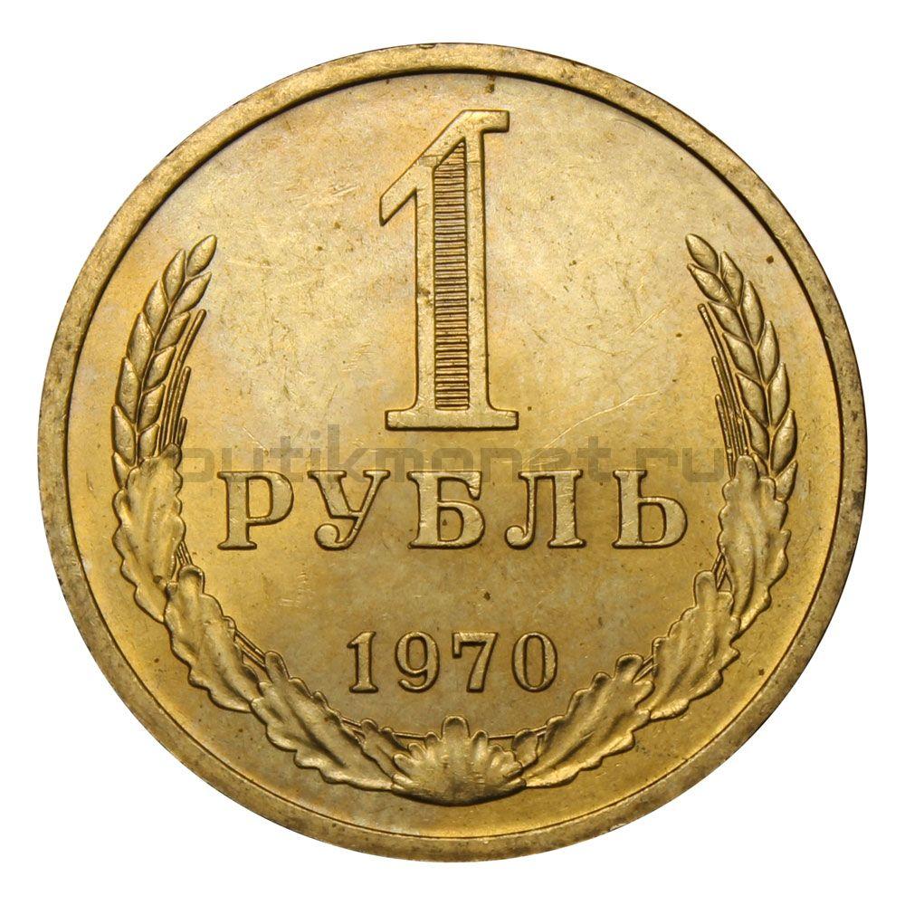 1 рубль 1970 XF