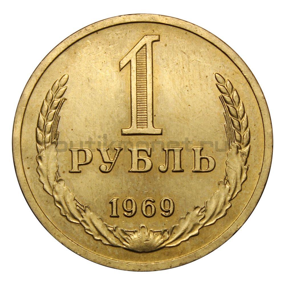 1 рубль 1969 XF