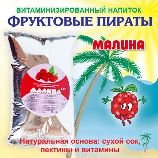 Напиток Фруктовые пираты со вкусом Малина сухой витаминизированный 1000 г
