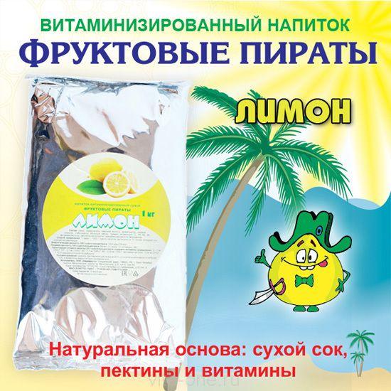 Напиток Фруктовые пираты со вкусом Лимон сухой витаминизированный 1000 г