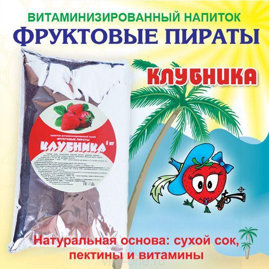 Напиток Фруктовые пираты со вкусом Клубника сухой витаминизированный 1000 г