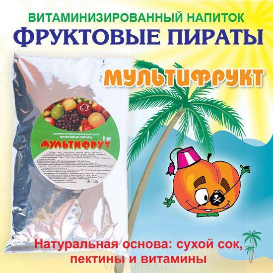 Напиток Фруктовые пираты со вкусом Мультифрукт сухой витаминизированный 1000 г