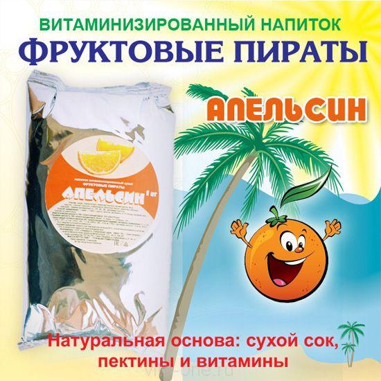 Напиток Фруктовые пираты со вкусом Апельсин сухой витаминизированный 1000 г