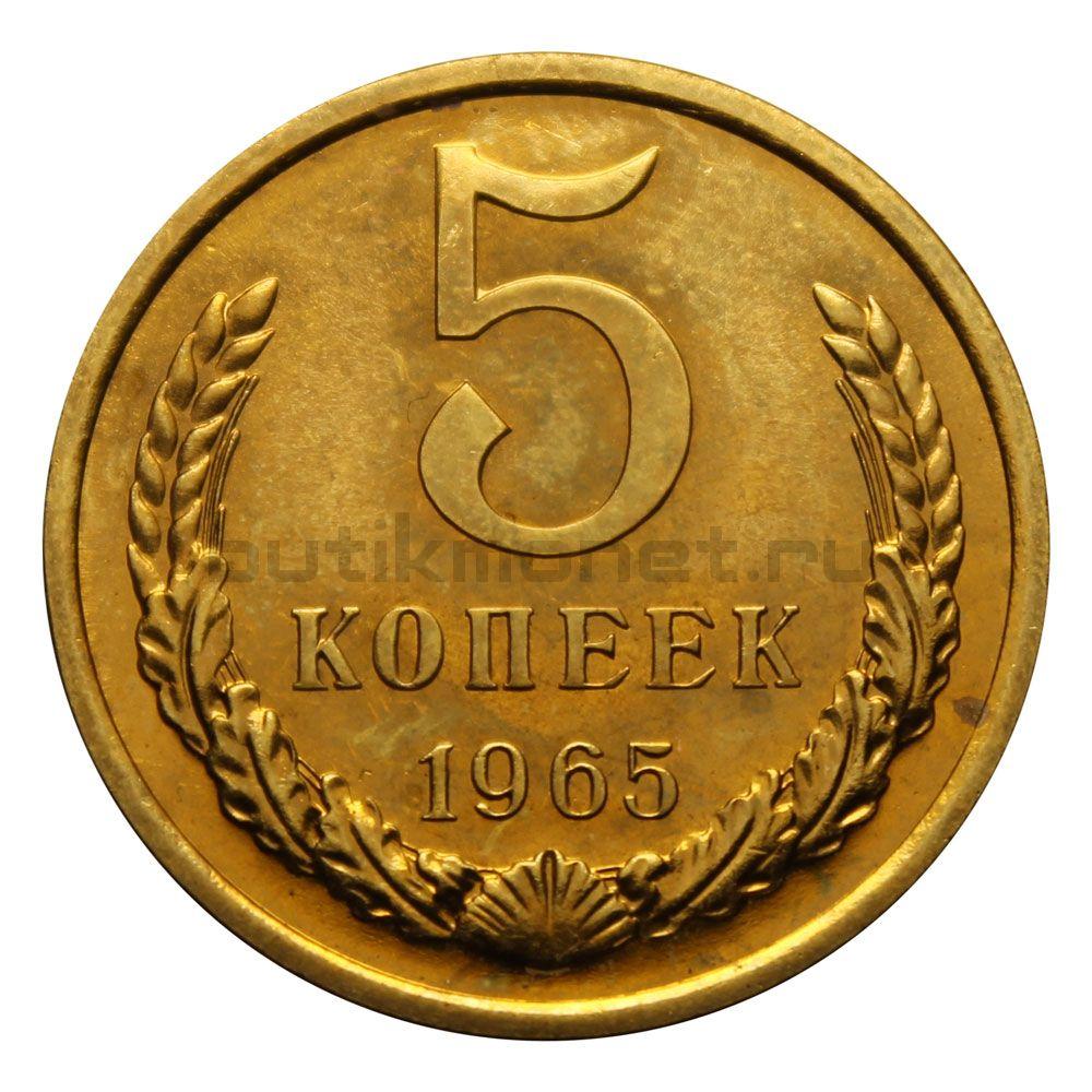 5 копеек 1965 UNC