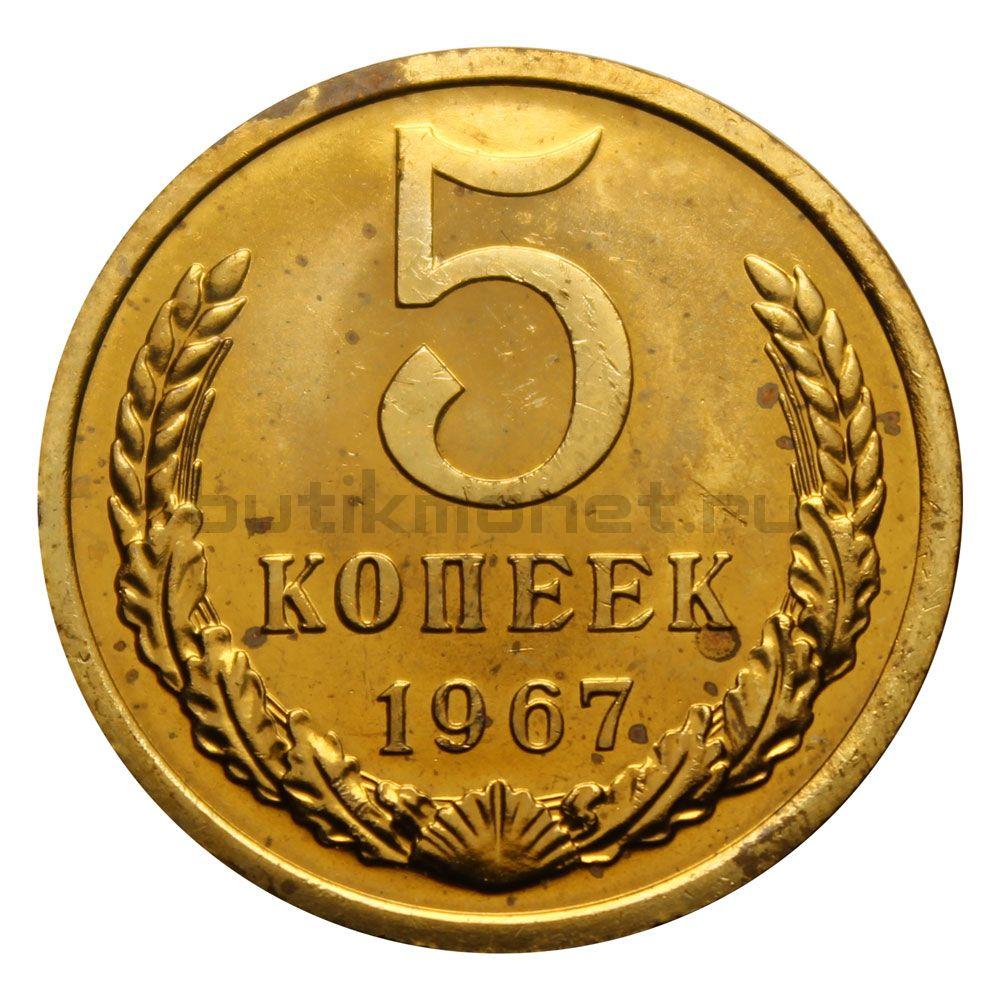 5 копеек 1967 (Наборная) XF