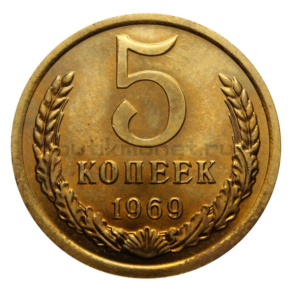 5 копеек 1969 UNC