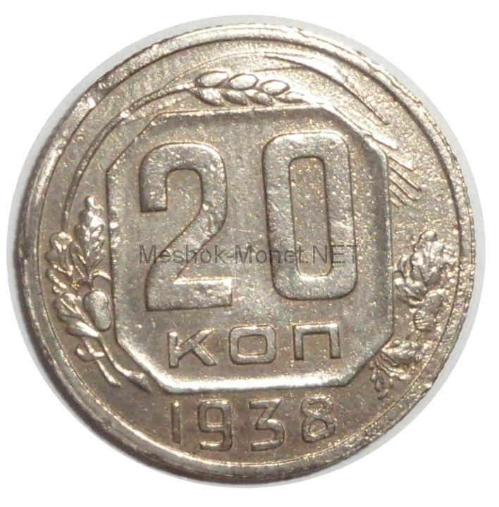 20 копеек 1938 года # 3