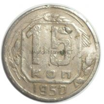 15 копеек 1950 года # 4