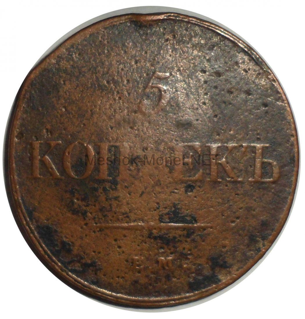 5 копеек 1832 года ЕМ - ФХ # 1