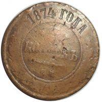5 копеек 1874 года ЕМ # 2
