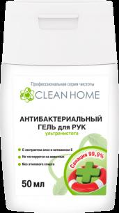 """CLEAN HOME"" Антибактериальный гель для рук ""Ультрачистота"", 50 мл"