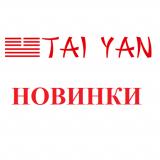 НОВИНКИ от TaiYan