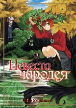 Манга НЕВЕСТА ЧАРОДЕЯ, Том 3, 12+ (Истари Комикс) / The Magician's Bride
