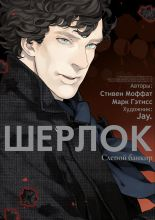 Манга ШЕРЛОК. СЛЕПОЙ БАНКИР, 12+ (Истари Комикс) / Sherlock: The Blind Banker