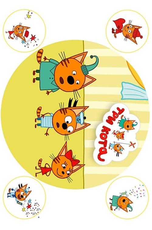 Вафельная картинка 3 Кота (2)
