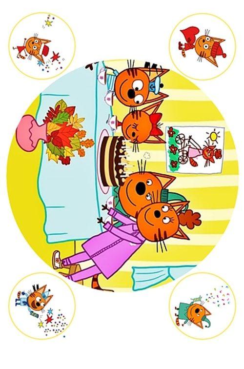 Вафельная картинка 3 Кота (3)