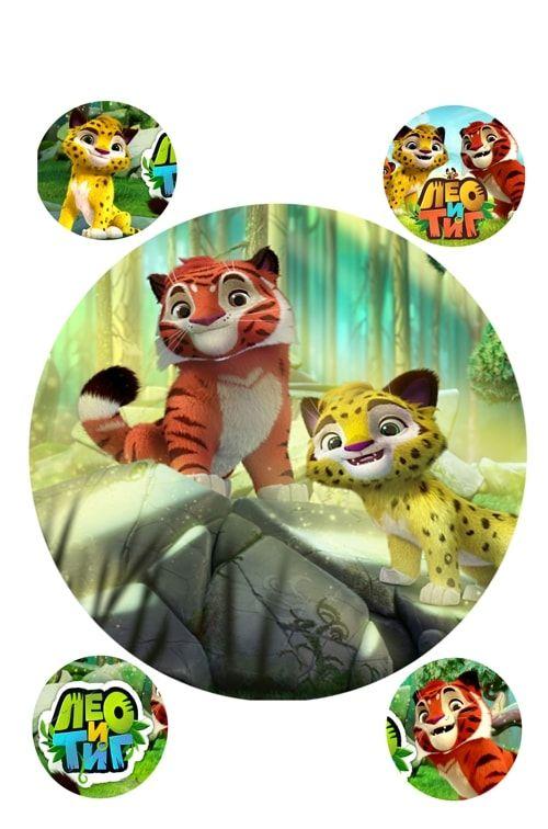 Вафельная картинка Лео и Тиг (2)
