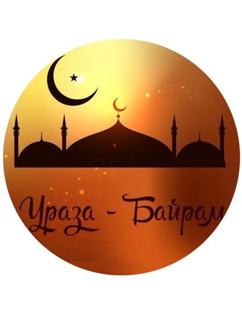 Вафельная картинка Рамадан   (1)