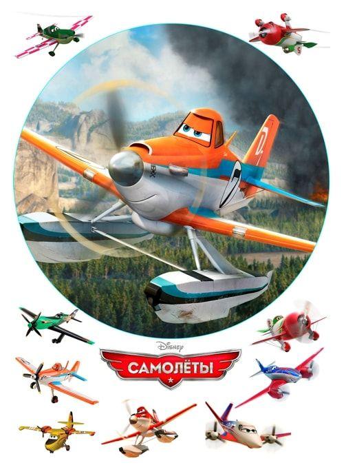 Вафельная картинка Самолеты
